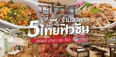 5 ร้านอาหารไทยฟิวชัน เสิร์ฟเก๋ น่าแวะ แชะ ชิม!