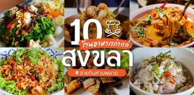 10 ร้านอาหารสงขลา เก่าแก่ ที่สายกินห้ามพลาด