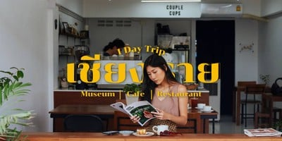Chiang Rai City Guide: กิน ดื่ม เที่ยวเชียงรายใน 1 วัน