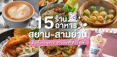 15 ร้านอาหารสยาม-สามย่าน อิ่มคุ้มเมนูครบ สายกินต้องโดน