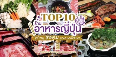 TOP 10 ร้านอาหารญี่ปุ่น สุกี้ ชาบู สุดคุ้ม คุณภาพคับจาน!