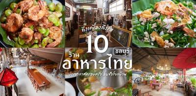 10 ร้านอาหารไทย ชลบุรี บรรยากาศครอบครัว อิ่มชัวร์ยกบ้าน!