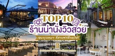 TOP 10 ร้านน่านั่งวิวสวยรอบกรุงเทพฯ ที่สายเซลฟีกดเลิฟ!