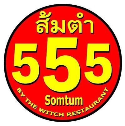 ส้มตำ 555 (ส้มตำ555)