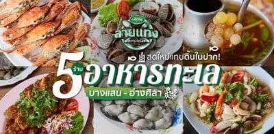 5 ร้านอาหารทะเลบางแสน-อ่างศิลา สดใหม่แทบดิ้นในปาก!