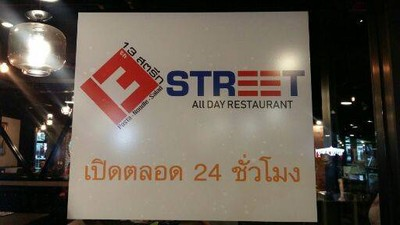 S Pasta & Noodle Bar (13 STREET) (เอส พาสต้า แอนด์ นู้ดเดิ้ล บาร์) ศูนย์การค้าเดอะสตรีท รัชดา