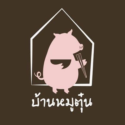 บ้านหมูตุ๋น  ราชครู
