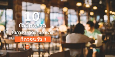 10 ข้อผิดพลาดในการตลาดร้านอาหารที่ควรระวัง !!
