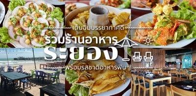 10 ร้านอาหารระยอง เต็มอิ่มบรรยากาศดี พร้อมรสชาติอาหารฟิน ๆ !