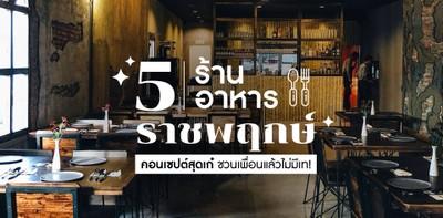 5 ร้านอาหารราชพฤกษ์ คอนเซปต์สุดเก๋ ชวนเพื่อนแล้วไม่มีเท!