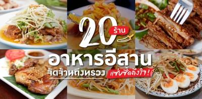 20 ร้านอาหารอีสานจัดจ้านถึงทรวง แซ่บซี้ดถึงใจ!
