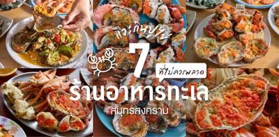 7 ร้านปูไข่ สมุทรสงคราม พร้อมอาหารทะเลสด ๆ ที่ไม่ควรพลาด