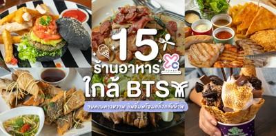15 ร้านอาหารใกล้ BTS จบครบคาวหวาน กินอิ่มพร้อมกลิ้งกลับบ้าน