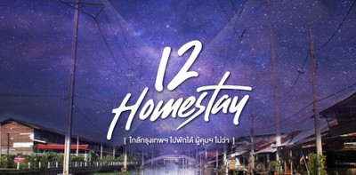 12 Homestay ใกล้กรุงเทพฯ ไปพักได้ ผู้คุมฯ ไม่ว่า