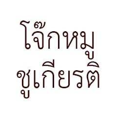 โจ๊กหมู ชูเกียรติ สาขาเจริญนคร 53/1 (โจ๊กตับห่านเจ้าแรกของประเทศไทย)