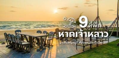 9 ที่พักหาดเจ้าหลาว มาเที่ยวจันทบุรี ต้องนอนชิลล์ใกล้ทะเล!