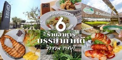 6 ร้านอาหารบรรยากาศดี ราชบุรี มีวิวสวน เอาใจสายธรรมชาติ
