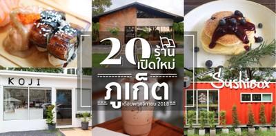 20 ร้านอาหารเปิดใหม่ ภูเก็ต ในเดือนพฤศจิกายน 2018