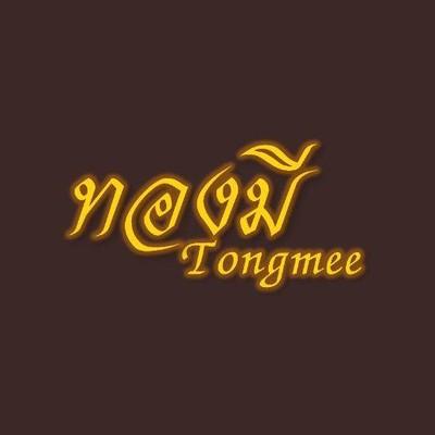 ทองมี Tongmee (ทองมี)