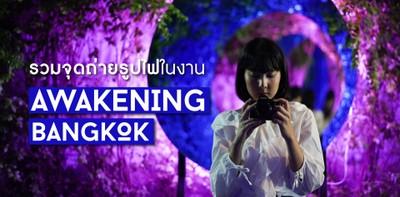 รวมจุดถ่ายรูปไฟในงาน Awakening Bangkok เจริญกรุง