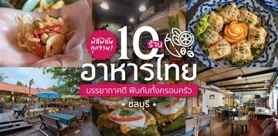 10 ร้านอาหารไทยชลบุรี บรรยากาศดี พิถีพิถันทุกจาน ฟินกันทั้งครอบครัว