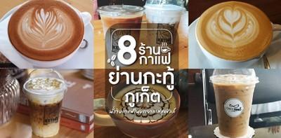 8 ร้านกาแฟ ย่านกะทู้ ภูเก็ต นั่งจิบกาแฟในบรรยากาศสุดชิล