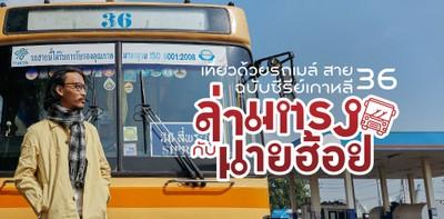 1 Day Trip เที่ยวด้วยรถเมล์สาย 36 ฉบับซีรีย์เกาหลีกับล่ามทรงนายฮ้อย
