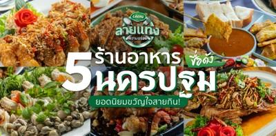 5 ร้านอาหารนครปฐมชื่อดัง ยอดนิยมขวัญใจสายกิน!