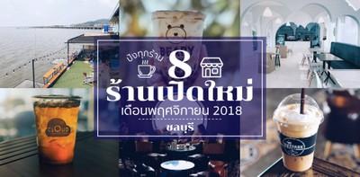 8 ร้านเปิดใหม่ชลบุรี ในเดือนพฤศจิกายน 2018