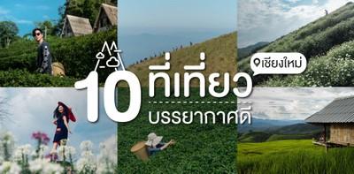 10 ที่เที่ยวเชียงใหม่ บรรยากาศดี วิวธรรมชาติ ชวนให้ใจหลงรัก ~