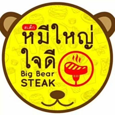 สเต็กหมีใหญ่ใจดี สุขุมวิท101 (สเต็กหมีใหญ่ใจดี สุขุมวิท101) สุขุมวิท101