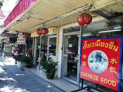 ร้านอาหารหลงจู เกี๊ยวเมืองจีน (เกี๊ยวจีน หลงจู)