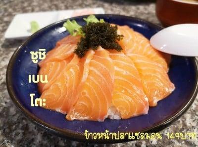 Sushi Bento (ซูชิเบนโตะ) เดอะ เชียงใหม่ คอมเพล็กซ์