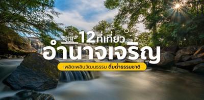 12 ที่เที่ยวอำนาจเจริญ เพลิดเพลินวัฒนธรรม ดื่มด่ำธรรมชาติ