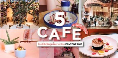 5 คาเฟ่สี Living Coral โทนสีส้มพีชสุดจี๊ดตามสไตล์ Pantone 2019!