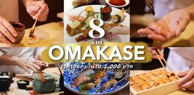8 ร้าน Omakase คุณภาพ รสชาติสุดล้ำ ราคาสุดคุ้ม ในงบ 2,000 บาท