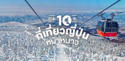 10 ที่เที่ยวญี่ปุ่นหน้าหนาว เตรียมสวมโค้ต รับความฟิน! (2019)