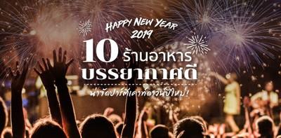 TOP 10 ร้านอาหารบรรยากาศดี น่าจัดปาร์ตีเคาท์ดาวน์ปีใหม่ 2019!