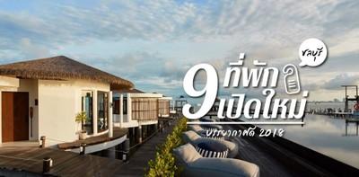 9 ที่พักชลบุรี เปิดใหม่ บรรยากาศดี 2018