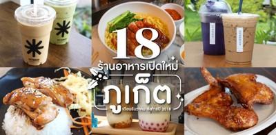 18 ร้านอาหารเปิดใหม่ ภูเก็ต ในเดือนธันวาคม ส่งท้ายปี 2018