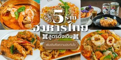 5 ร้านอาหารไทยสูตรดั้งเดิม เพิ่มเติมคือความประทับใจ