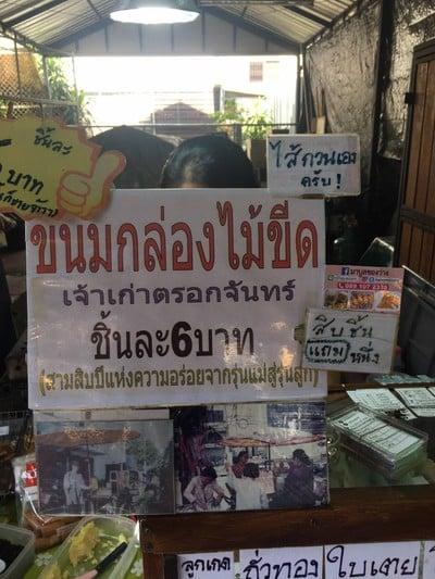 ขนมกล่องไม้ขีด (ขนมไข่ปักกิ่ง) ตลาดไทยภัทร