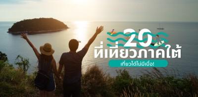 20 ที่เที่ยวภาคใต้ เที่ยวได้ไม่มีเบื่อ!