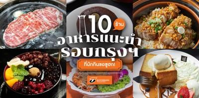10 ร้านอาหารแนะนำรอบกรุงฯ ที่นักกินขอซูฮก!