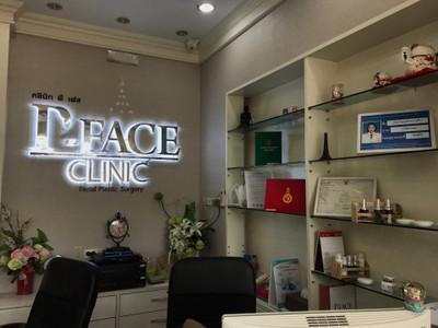 P-face Clinic (พีเฟส คลินิก)
