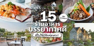 15 ร้านอาหารบรรยากาศดีรอบกรุงเทพฯ ที่ไม่ได้มีดีแค่อาหาร!