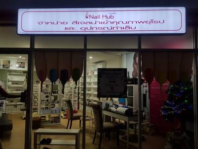 Nail Hub