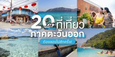 20 ที่เที่ยวภาคตะวันออก ต้องลองไปสักครั้ง!
