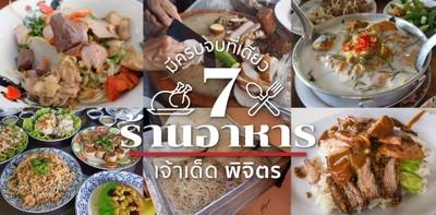 7 ร้านอาหารเจ้าเด็ด พิจิตร ที่ไม่ควรพลาด