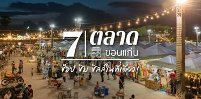 7 ตลาดขอนแก่น ช็อป ชิม ชิลล์ในที่เดียว!